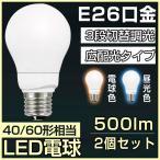 ショッピングLED LED電球 E26 40W形相当 広配光タイプ 3段切替調光 密閉器具対応 電気 一般電球 照明器具 長寿命 節電 2個セット