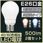 ショッピングLED LED電球 E26 60W形相当 広配光タイプ 3段切替調光 密閉器具対応 電気 一般電球 照明器具 長寿命 節電 2個セット