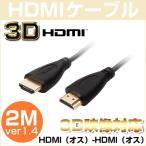 HDMIケーブル 2M HDMI(オス)to HDMI(オス) 2M PS3用 3D対応 金メッキ 1.4規格 ネットワークケーブル