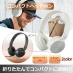 ヘッドホン ヘッドフォン 有線 折りたたみ式 コンパクト 高音質 軽量 おしゃれ 密閉型ステレオヘッドホン 全2色