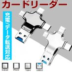 カードリーダー メモリー多機能 4in1 Android/USB/ iPhone/Type-c対応コネクタ USB データ 高速伝送 コンパクト端子
