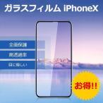 Yahoo!jctradeヤフー店【超お得!】iphone X フィルム ガラスフィルム 全面 保護 強化ガラスフィルム 10D採用 指紋防止 全面保護