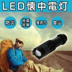 懐中電灯 LED 強力 最強 ランタン 小型 軍用 コンパクト 230LM 3段階モード ハンディーライト 超軽量 高輝度