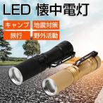 懐中電灯 LED 強力 最強 ランタン 小型 超軽量 キャンプ 旅行 野外 コンパクト Q5 小型 500LM ハンディーライト 高輝度全2色