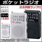 ラジオ 小型 高感度 ポケットラジオ ワイド AM/FM対応 スピーカー搭載 イヤホン付属 オーム電機