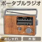 ラジオ 小型 おしゃれ ラジオ ホームラジオ ウッド調 木製 木目調 ポータブルラジオ イヤホン端子/モノラル音声