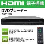 DVDプレーヤー おしゃれ HDMI端子搭載 HDMIケーブル付属 ADV-H09 リモコン付 ブラックCPRM対応 再生機能搭載 映画や地デジを録画したDVDの再生に