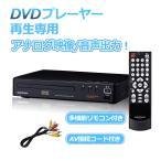 DVDプレーヤー おしゃれ コンパクト 再生専用 CPRM対応 USBメモリデータ再生 CD再生 MP3再生 USB端子付き リモコン付 DVD-368Z OHM オーム電機