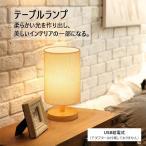 【20%OFFクーポンあり】 テーブルライト 間接照明 照明器具 テーブルランプ デスクライト ベッドサイドランプ おしゃれ 寝室 卓上照明 卓上ライト ギフト