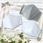 【メール便対象商品】結婚式用マスク ブライダルマスク ウェディングマスク マスク ペアマスク 花嫁用マスク 新郎新婦マスク ギフト 結婚式 お祝い