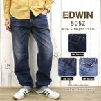 ≡裾直し無料≡ EDWIN エドウインメンズ 505Z ワイドストレート (1505Z)