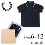 【Kids】FRED PERRY[フレッドペリー] ベビー 『My First Fred Perry Shirt』ポロシャツ SY1225 6〜12カ月用