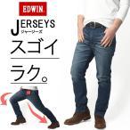 【セール】 EDWIN (エドウィン)  ジャージーズ スリム テーパード  ジーンズTV CM でおなじみ ER32