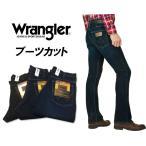 WRANGLER(ラングラー)  ブーツカット 快適安心 ジーンズ ワンウォッシュ ダークブルー ブラックデニム WM3907  ストレッチ