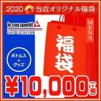 お店のオリジナル2020福袋 ルコック lecoq 総額25,000円(+税)以上! シーズンミック ...