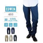 裾直し無料 EDWIN 403 クールフレックス エドウィン ジーンズ デニム 涼しいパンツ 熱中症 COOL 麻 レギュラーストレート E403CA