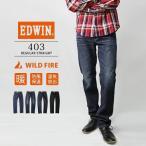 EDWIN 403 エドウィン ジーンズ 403 WILD FIRE ワイルドファイア 暖かいパンツ レギュラーストレート デニム ジーンズ ワイルドファイア エドウィン E403W