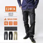 EDWIN 403 エドウィン ジーンズ 403 WILD FIRE ワイルドファイア 暖かいパンツ ストレート デニム ジーンズ ワイルドファイア エドウィン E43WFS-1