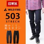 EDWIN エドウイン/503 WILD FIRE ワイルドファイア 暖かパンツ ストレート 股上深め デニム ジーンズ ワイルドファイア エドウィン /E503WF