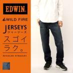 EDWIN ジャージーズ エドウィン ジャージーズ WILD FI