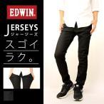 EDWIN ジャージーズ エドウィン ジャージーズ スリム スキニー JERSEYS SLIM SKINNY テーパード ストレッチ デニム ジーンズ パンツ メンズ  エドウィン ERD22
