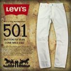 Levi's リーバイス/501 レギュラーストレート ボタンフライ ホワイト デニム ジーンズ 白パン CONE MILS 13oz /00501