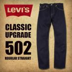 リーバイス 502 Levi's 502 Levi's リーバイス デニム ジーンズ 502 CLASSIC UPGRADE レギュラーストレート 14ozデニム 00502-0254