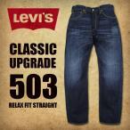 リーバイス 503 Levi's 503 Levi's リーバイス デニム ジーンズ 503 CLASSIC UPGRADE ルーズフィット 13ozデニム 00503-0296(21522-0000)