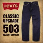 リーバイス 503 Levi's 503 CLASSIC UPGRADE ルーズフィット リンスカラー 14ozデニム ジーンズ 00503-0317(21522-0004)