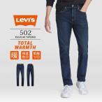 リーバイス 502 Levi's 502 レギュラーテーパード WARM ジーンズ デニムパンツ ボトムス 29507-0419
