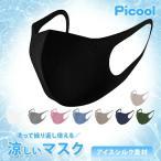 ネコポス対応 5色展開 ピクール ファッションマスク マスク 冷感 クール 夏用 洗える 涼しい Picool ピクールマスク メンズ レディース