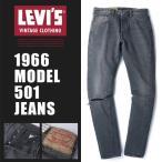 LEVI'S VINTAGE CLOTHING リーバイス ビンテージ クロージング 1966 501 スリムデニム ジーンズ  66466-0016