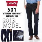 リーバイス 501 Levi's 501 Levis デニムパンツ メンズ ジーンズ ジーパン スキニー レギュラーストレート 2013モデル 00501-1484