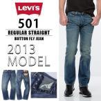 リーバイス 501 Levi's 501 Levis デニムパンツ メンズ ジーンズ ジーパン スキニー レギュラーストレート 2013モデル 00501-1487