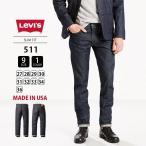 リーバイス 511 Levi's 511 Levis デニムパンツ メンズ ジーンズ MADE IN THE USA 511 スリムフィット 14OZ アメリカ製 04511-25L96 045112596
