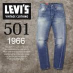 LEVI'S VINTAGE CLOTHING リーバイス ビンテージ クロージング  / 1966 501 Jeans Customized ストレート 12oz LEG32 デニム ジーンズ / 66466-0013