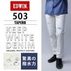 EDWIN 503 エドウィン 503 ホワイトデニムパンツ テー