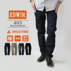 EDWIN 403 エドウィン ジーンズ 403 WILD FIRE ワイルドファイア 暖かいパンツ レギュラーストレート デニム 冷え性対策 E403W-1
