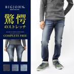 BIG JOHN ビッグジョン/ COMPLETE FREE 超次世代型 ジーンズ ハイパワー ストレッチ デニム スキニー SKINNY/BJM305F