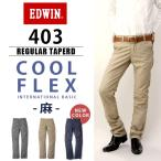 EDWIN エドウィン 403 COOL 春夏限定 403 麻杢 クール フレックス ストレッチ グレンチェック ストレート 日本製 エドウィン ジーンズ メンズ E43FCS