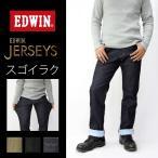 EDWIN ジャージーズ エドウィン ジャージーズ JERSEYS ストレート ストレッチ のびる 動きやすい デニム ジーンズ エドウィン ER03