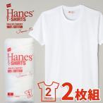 Hanes ヘインズ/メンズ Tシャツ ホワイト ジャパンフィット 2枚組 Japan Fit クルーネック 丸首 インナー パックT 白/H5110
