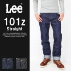 Lee リー/101Z AMERICAN RIDERS ストレートジーンズ 5ポケット ワンウォッシュ デニム 日本製/LM5101