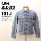 Lee リー /101J  ライダースジャケット デニムジャケット アメリカンライダース LEE  RIDERS Gジャン ジャケット アウター メンズ / LT0521-156