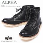 アルファ ALPHA ブーツ ロゴ刻印 サイドジップ レースアップ ワークブーツ AF-1944-BLACK