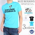 バズリクソンズ BUZZ RICKSON'S × LOCKHEED MARTIN スカンクワークス Tシャツ FORTY NINERS ミリタリー 半袖Tシャツ BR77281
