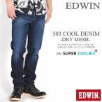 【2019春夏新作】エドウィン EDWIN 503 COOL DENIM クールデニム ドライメッシュ ストレッチ レギュラーストレート ジーンズ E503CM-126