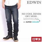 ショッピングジーンズ エドウィン EDWIN 503 COOL DENIM クールデニム ドライメッシュ ストレッチ レギュラーテーパード ジーンズ ユーズド加工 E53MFC-126