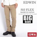 エドウィン EDWIN ジーンズ BIGサイズ 503 FLEX 2WAYストレッチ レギュラーストレート カラーデニム ED503F-114B