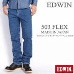 エドウィン EDWIN ジーンズ 503 FLEX 2WAYストレッチ レギュラーストレート デニム ED503F-198